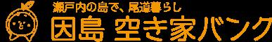 因島空き家バンク